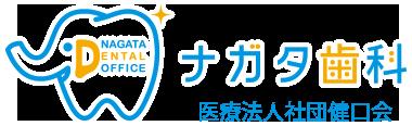 医療法人社団健口会/ナガタ歯科